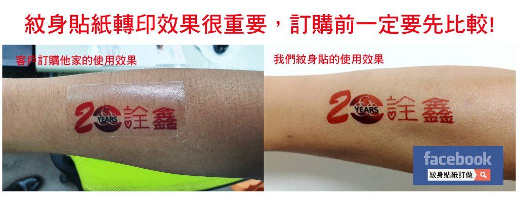 紋身貼紙使用